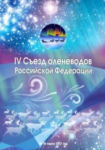 syezd_olenevodov