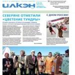 """Вышел июньский номер """"Илкэн"""""""